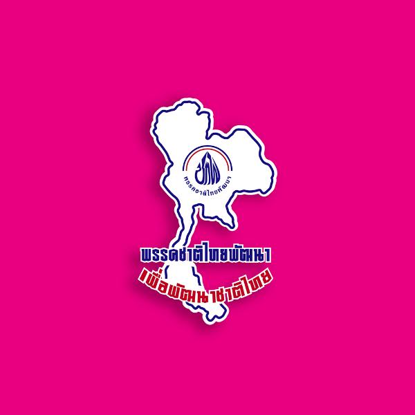 ประกาศพรรคชาติไทยพัฒนา
