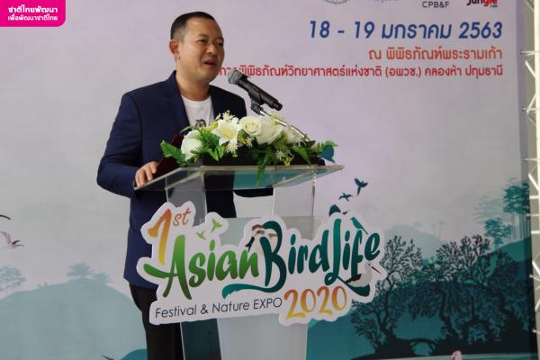 งาน 1st Asian BirdLife Festival and Nature Expo 2020