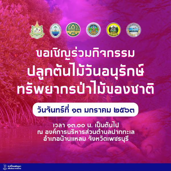 เชิญชวนพี่น้องประชาชนร่วมกิจกรรมปลูกต้นไม้และปลูกป่าเฉลิมพระเกียรติ
