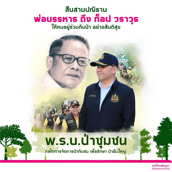 สืบสานปณิธาณพ่อบรรหาร เดินหน้าผลักดันป่าชุมชน ให้สิทธิคนอยู่ร่วมกับป่าได้อย่างมีความสุขและยั่งยืน