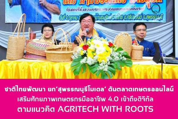 ชาติไทยพัฒนายกสุพรรณบุรีโมเดลเร่งแก้ไขวิกฤตข้าวขาดน้ำ