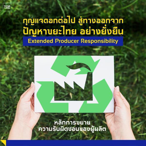 EPR กุญแจดอกต่อไป สู่ทางออกการจัดการขยะในไทยอย่างยั่งยืน