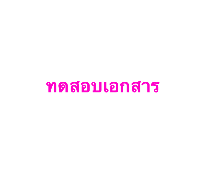 First Document (Thai)