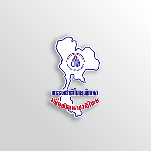 ประกาศการเปลี่ยนแปลงกรรมการสาขาพรรคชาติไทยพัฒนา