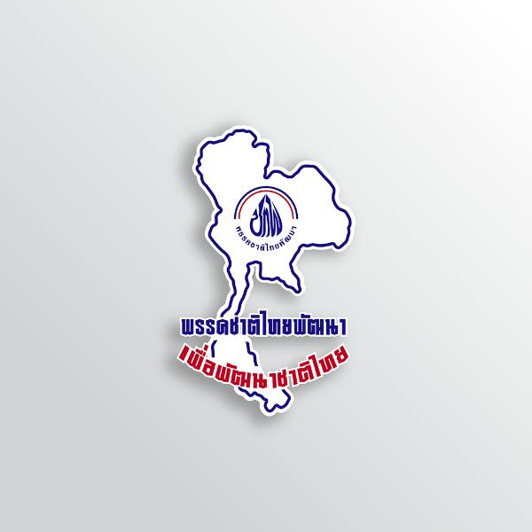 ประกาศพรรคชาติไทยพัฒนา เรื่อง บัญชีรายชื่อผู้บริจาคในนามนิติบุคคล ระหว่างวันที่ 1ธันวาคม 2561 ถึงวันที่ 31 ธันวาคม 2561