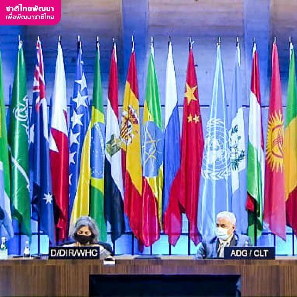 ประชุมคณะกรรมการมรดกโลกสมัยสามัญ ครั้งที่ 44